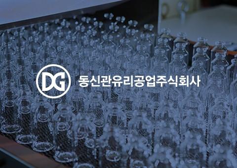 동신관유리공업(주) 사보 제작